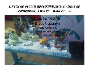 Вкусные овощи превратились в «живые свинушки, змейки, мышки…»
