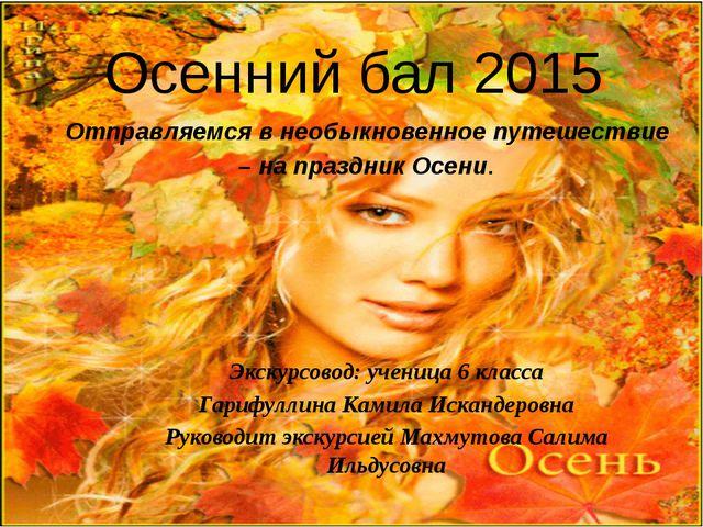 Отправляемся в необыкновенное путешествие – на праздник Осени. Экскурсовод:...