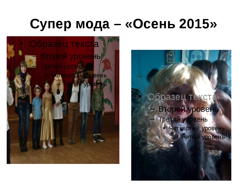 Супер мода – «Осень 2015»