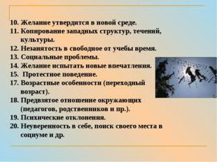 10. Желание утвердится в новой среде. 11. Копирование западных структур, теч