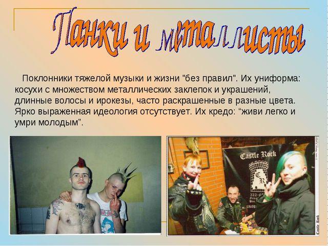 """Поклонники тяжелой музыки и жизни """"без правил"""". Их униформа: косухи с множес..."""
