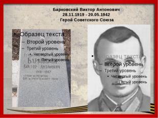БарковскийВиктор Антонович 28.11.1919 - 20.05.1942 Герой Советского Союза