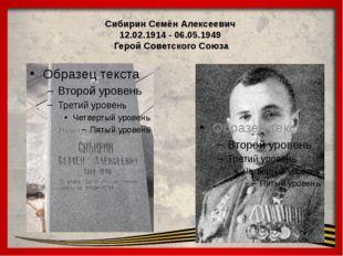 СибиринСемён Алексеевич 12.02.1914 - 06.05.1949 Герой Советского Союза