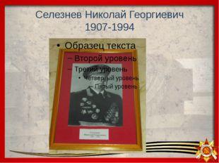 Селезнев Николай Георгиевич 1907-1994