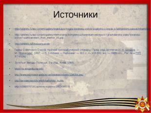 Источники http://allelets.ru/wp-content/gallery/bratskaya-mogila-sovetskix-vo