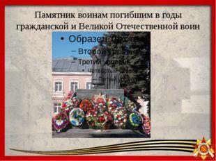 Памятник воинам погибшим в годы гражданской и Великой Отечественной воин