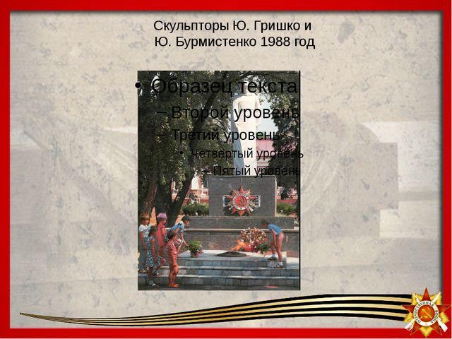 Скульпторы Ю. Гришко и Ю. Бурмистенко 1988 год