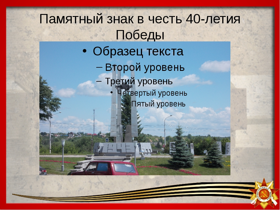 Памятный знак в честь 40-летия Победы