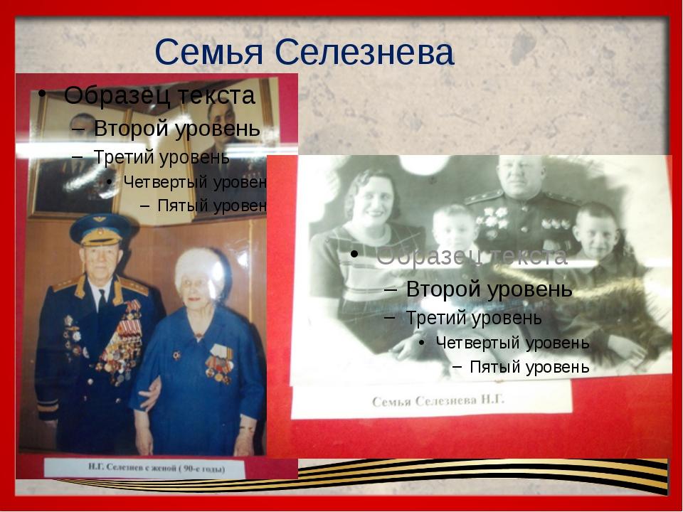 Семья Селезнева