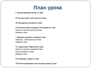 План урока I. Организационный момент (1 мин)  II. Вступительное слово учител