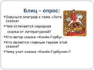 Блиц – опрос: Озвучьте эпиграф к теме «Литературная сказка» Чем отличается на
