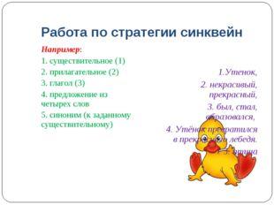 Работа по стратегии синквейн Например: 1. существительное (1) 2. прилагательн