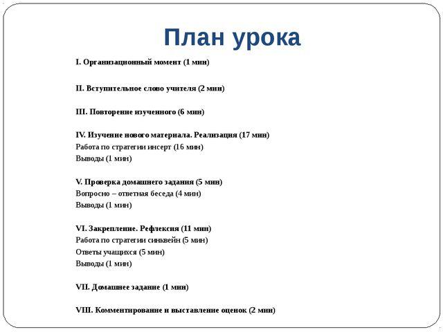 План урока I. Организационный момент (1 мин)  II. Вступительное слово учител...
