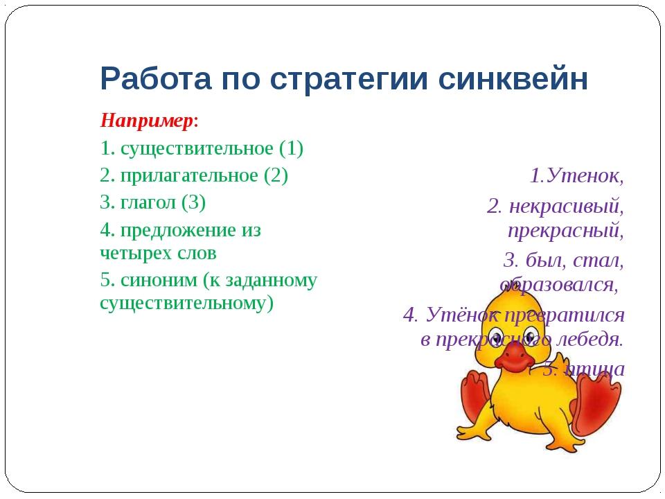 Работа по стратегии синквейн Например: 1. существительное (1) 2. прилагательн...