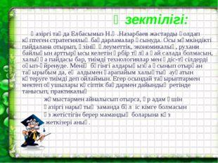 Өзектілігі: Қазіргі таңда Елбасымыз Н.Ә.Назарбаев жастарды қолдап көптеген с