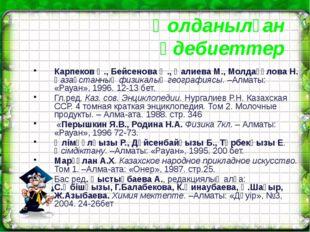 Қолданылған әдебиеттер Карпеков Қ., Бейсенова Ә., Қалиева М., Молдағұлова Н.