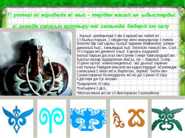 Төртінші тәжірибелік жұмыс – теріден жасалған ыдыстардың көркемдік сапасын ар...