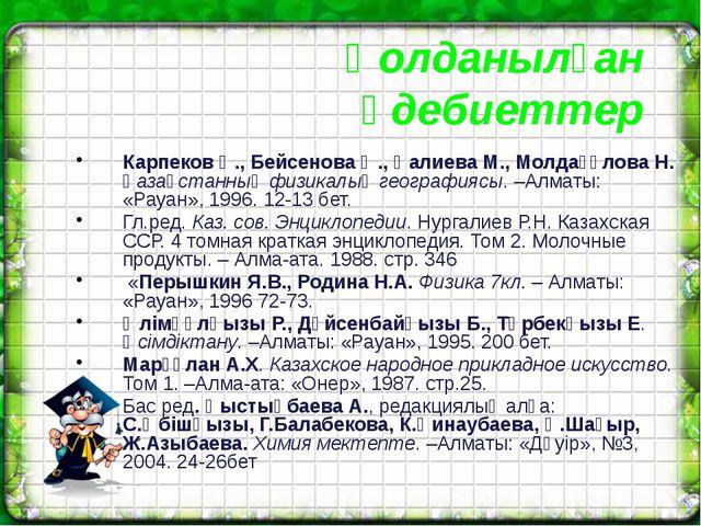 Қолданылған әдебиеттер Карпеков Қ., Бейсенова Ә., Қалиева М., Молдағұлова Н....