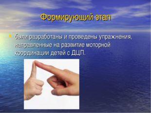 Формирующий этап были разработаны и проведены упражнения, направленные на раз