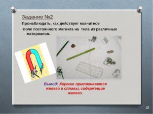 Задание №2 Пронаблюдать, как действует магнитное поле постоянного магнита на