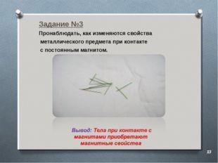 Задание №3 Пронаблюдать, как изменяются свойства металлического предмета при