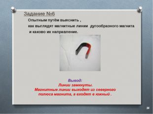 Задание №6 Опытным путём выяснить , как выглядят магнитные линии дугообразног