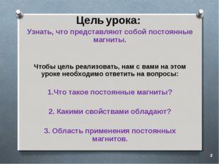Цель урока: Узнать, что представляют собой постоянные магниты. Чтобы цель реа