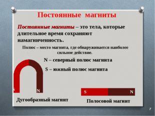 Постоянные магниты N – северный полюс магнита S – южный полюс магнита Постоян