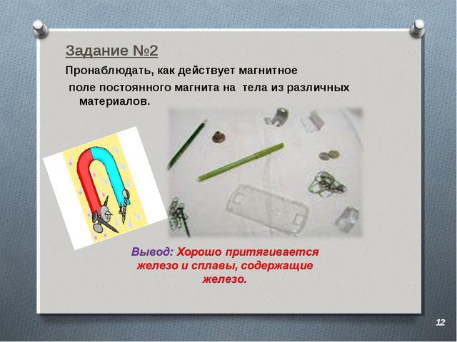 Задание №2 Пронаблюдать, как действует магнитное поле постоянного магнита на...