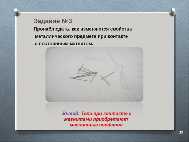 Задание №3 Пронаблюдать, как изменяются свойства металлического предмета при...