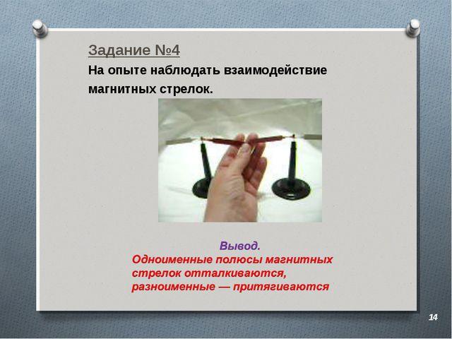 Задание №4 На опыте наблюдать взаимодействие магнитных стрелок. *