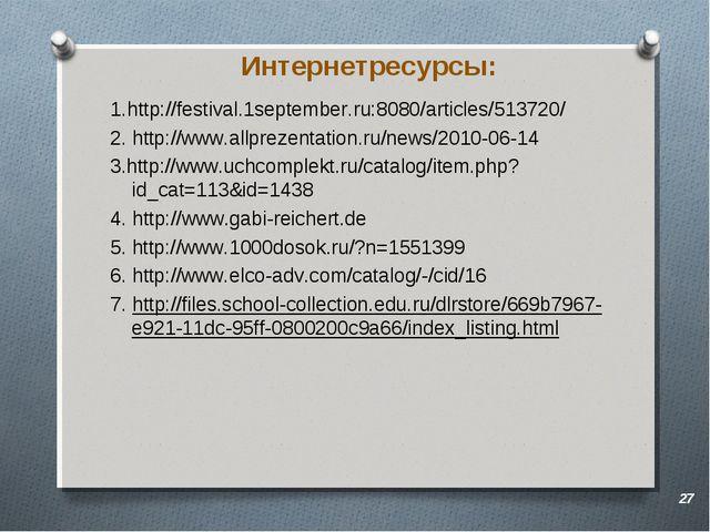 1.http://festival.1september.ru:8080/articles/513720/ 2. http://www.allpreze...