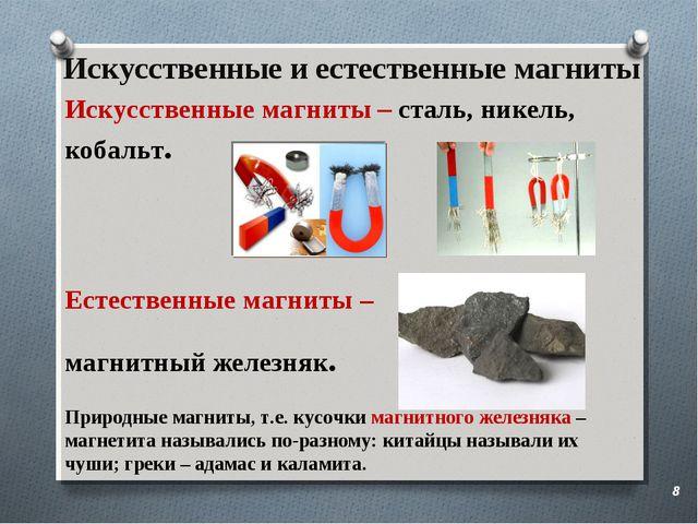 Искусственные и естественные магниты Искусственные магниты – сталь, никель, к...