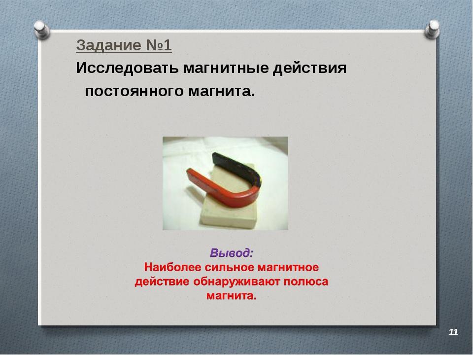Задание №1 Исследовать магнитные действия постоянного магнита. *
