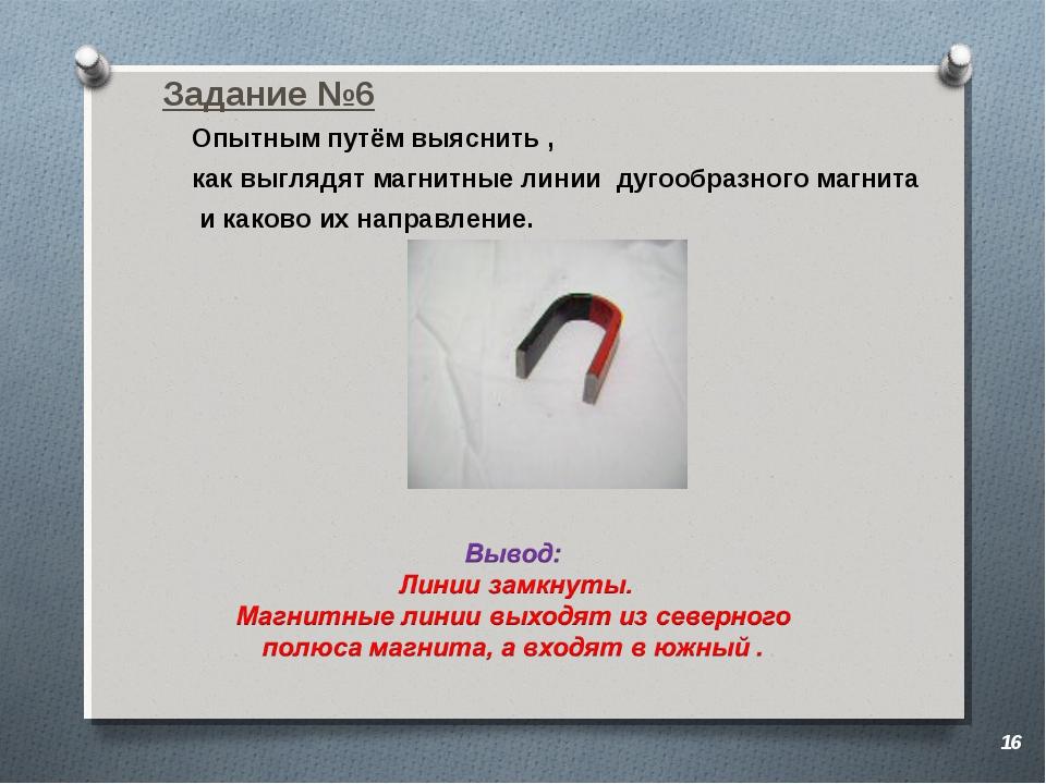 Задание №6 Опытным путём выяснить , как выглядят магнитные линии дугообразног...