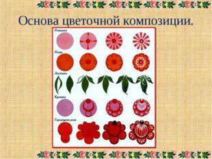 Основа цветочной композиции.
