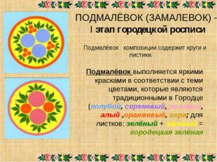 ПОДМАЛЁВОК (ЗАМАЛЕВОК) – I этап городецкой росписи Подмалёвок композиции соде