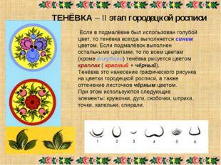ТЕНЁВКА – II этап городецкой росписи Если в подмалёвке был использован голубо