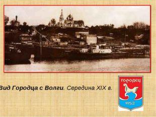 Вид Городца с Волги. Середина XIX в.