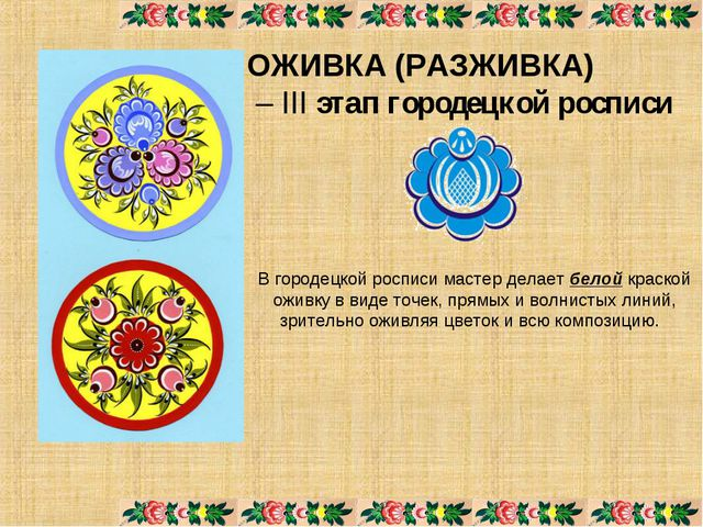 ОЖИВКА (РАЗЖИВКА) – III этап городецкой росписи В городецкой росписи мастер д...