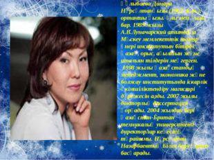 Құлыбаева Динара Нұрсұлтанқызы (1967 ж.т.), ортаншы қызы. Ұлы мен қызы бар. 1
