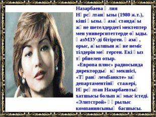 Назарбаева Әлия Нұрсұлтанқызы (1980 ж.т.), кіші қызы. Қазақстандағы және шете