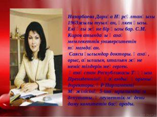 Назарбаева Дариға Нұрсұлтанқызы 1963жылы туылған, үлкен қызы. Екі ұлы және бі