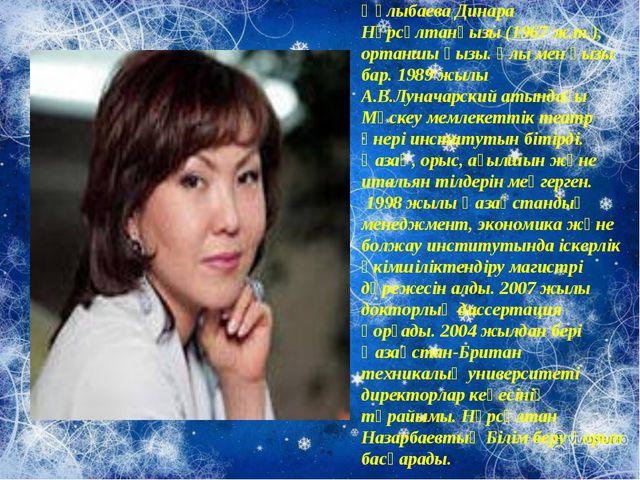 Құлыбаева Динара Нұрсұлтанқызы (1967 ж.т.), ортаншы қызы. Ұлы мен қызы бар. 1...