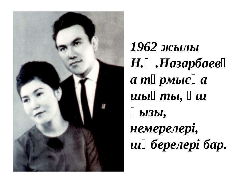 1962 жылы Н.Ә.Назарбаевқа тұрмысқа шықты, үш қызы, немерелері, шөберелері бар.