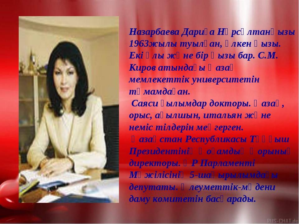 Назарбаева Дариға Нұрсұлтанқызы 1963жылы туылған, үлкен қызы. Екі ұлы және бі...