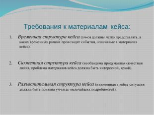Требования к материалам кейса: 1. Временная структура кейса (уч-ся должны чёт