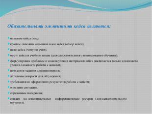 Обязательными элементами кейса являются: название кейса (код); краткое описа
