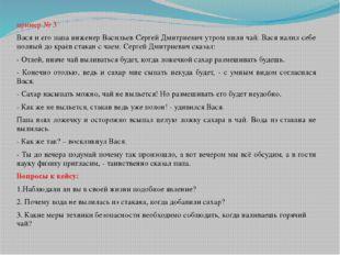 пример № 3 Вася и его папа инженер Васильев Сергей Дмитриевич утром пили чай