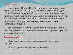 пример № 5 Изобретатель Иванов Сергей Павлович утверждал, что он создал про
